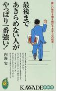 最後まであきらめない人がやっぱり一番強い! 厳しい毎日を働き続けるあなたへの伝言 (KAWADE夢新書)