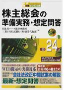 株主総会の準備実務・想定問答 平成24年 (別冊ビジネス法務)