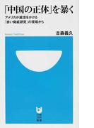 「中国の正体」を暴く アメリカが威信をかける「赤い脅威研究」の現場から (小学館101新書)(小学館101新書)