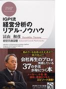 IGPI流経営分析のリアル・ノウハウ (PHPビジネス新書)(PHPビジネス新書)