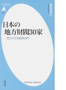 日本の地方財閥30家 知られざる経済名門 (平凡社新書)(平凡社新書)