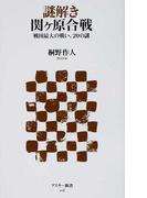 謎解き関ケ原合戦 戦国最大の戦い、20の謎 (アスキー新書)(アスキー新書)