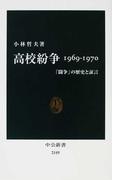 高校紛争1969−1970 「闘争」の歴史と証言 (中公新書)(中公新書)