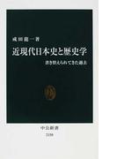 近現代日本史と歴史学 書き替えられてきた過去 (中公新書)(中公新書)