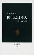 国土と日本人 災害大国の生き方