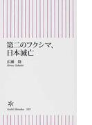 第二のフクシマ、日本滅亡 (朝日新書)(朝日新書)