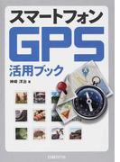 スマートフォンGPS活用ブック