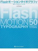 Flashモーションタイポグラフィ 50サンプル&チュートリアル