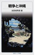 戦争と沖縄 改版