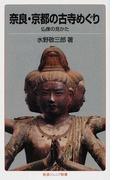 奈良・京都の古寺めぐり 仏像の見かた 改版