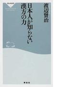 日本人が知らない漢方の力 (祥伝社新書)(祥伝社新書)