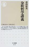 分析哲学講義 (ちくま新書)(ちくま新書)