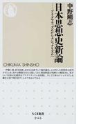 日本思想史新論 プラグマティズムからナショナリズムへ