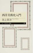 西洋美術史入門 (ちくまプリマー新書)(ちくまプリマー新書)