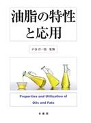 油脂の特性と応用