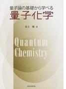 量子論の基礎から学べる量子化学