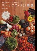 デトックス・ベジ事典 野菜を食べて、やせてきれいに! 悩み解消美女レシピ