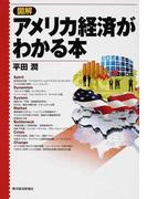 図解アメリカ経済がわかる本