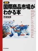 図解国際商品市場がわかる本