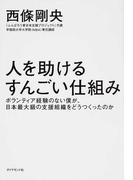 人を助けるすんごい仕組み ボランティア経験のない僕が、日本最大級の支援組織をどうつくったのか