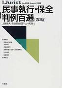 民事執行・保全判例百選 第2版 (別冊ジュリスト)