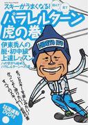 スキーがうまくなる!パラレルターン虎の巻 読んで見て 伊東秀人の脱・初中級上達レッスン