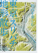 東京「スリバチ」地形散歩 凹凸を楽しむ 1