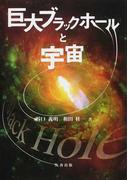 巨大ブラックホールと宇宙