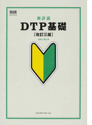 新詳説DTP基礎 改訂3版 (MdN DESIGN BASICS)