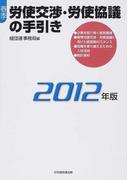 春季労使交渉・労使協議の手引き 2012年版