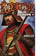 豊臣軍戦記 10 伏見城砲撃戦 (歴史群像新書)(歴史群像新書)