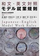 和文・英文対照モデル就業規則