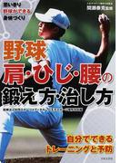 野球肩・ひじ・腰の鍛え方・治し方 思いきり野球ができる身体づくり 自分でできるトレーニングと予防