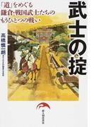 武士の掟 「道」をめぐる鎌倉・戦国武士たちのもうひとつの戦い