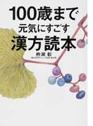 100歳まで元気にすごす漢方読本