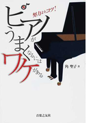 ピアノがうまくなるにはワケがある 努力よりコツ!