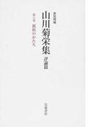 山川菊栄集 評論篇 新装増補 第8巻 抵抗のかたち
