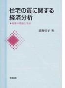 住宅の質に関する経済分析 政策の理論と実証