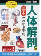 人体解剖の基本がわかる事典 カラー図解