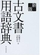 古文書用語辞典 新版