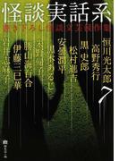 怪談実話系 書き下ろし怪談文芸競作集 7 (MF文庫ダ・ヴィンチ)(MF文庫ダ・ヴィンチ)