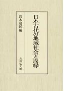 日本古代の地域社会と周縁