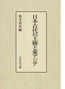日本古代の王権と東アジア
