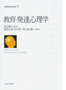 心理学研究の新世紀 3 教育・発達心理学