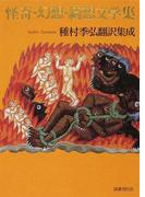 怪奇・幻想・綺想文学集 種村季弘翻訳集成