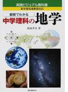 観察でわかる中学理科の地学 (実践ビジュアル教科書)