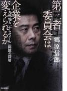 第三者委員会は企業を変えられるか 九州電力「やらせメール」問題の深層
