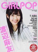 GiRLPOP 2012WINTER 渡辺麻友/T−ARA/SKE48/真野恵里菜 (SONY MAGAZINES ANNEX)