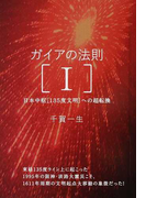 ガイアの法則 1 日本中枢〈135度文明〉への超転換 (超☆きらきら)