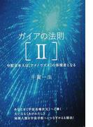 ガイアの法則 2 中枢日本人は〈アメノウズメ〉の体現者となる (超☆きらきら)